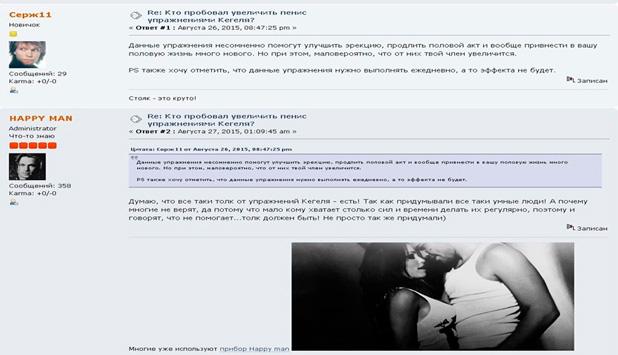 Отзывы об упражнениях Кегеля: